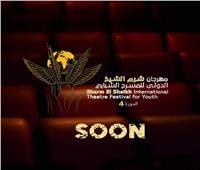 26 مارس.. الإعلان عن تفاصيل مهرجان شرم الشيخ الدولي للمسرح الشبابي