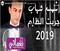 فيديو| سمسم شهاب يطرح رابع أغاني ألبومه الجديد «جربت الظلم»