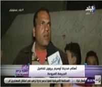 بالفيديو| أهالي «أوسيم» يروون تفاصيل «المجزرة» .. الجاني «ضرب نار عشوائي»