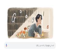 جوجل يحتفل بميلاد الشاعرة جميلة العلايلي