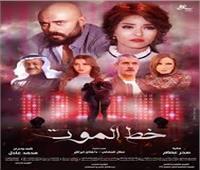 طرح «خط الموت» بدور العرض 27 مارس