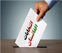 تأجيل الانتخابات الرئاسية في أفغانستان إلى سبتمبر