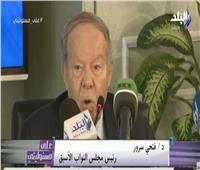 فيديو| فتحي سرور: مد فترة الرئاسة لـ6 سنوات أمر حتمي