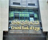البنك المركزي يحسم أسعار الفائدة الخميس المقبل
