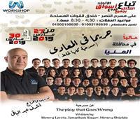 أشرف عبد الباقي يروج لعرض «جريما في المعادي» في المنيا