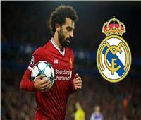 ريال مدريد يكشف عن شروطه لضم محمد صلاح