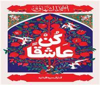 عرض كتاب|«كن عاشقًا» لأحمد الشهاوي