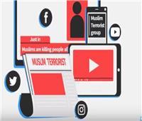 موشن جرافيك| الإفتاء توضح أسباب الإسلاموفوبيا وعلاجها