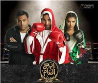 الليلة.. «Mbc مصر 2» تعرض «ريح المدام»