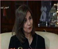 فيديو| وزيرة الهجرة: «أنا أم مصرية وبتخانق مع أولادي وأتابع دراستهم»