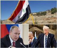 روسيا.. حائط صد في وجه «ترامب» بشأن الجولان المحتلة