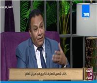 استاذ أدب شعبي: الثقافة المصرية هادئة ولا تنساق خلف الخرافات