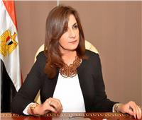 وزيرة الهجرة: زيارتي لـ «نيوزلندا» لطمأنة المصريين أننا معهم أينما كانوا