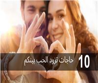 10 أفكار بسيطة تجعل الحياة الزوجية أكثر سعادة