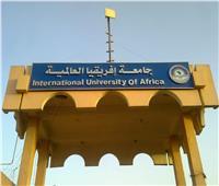 الاثنين.. جامعة إفريقيا العالمية تستعرض تاريخ نشر الإسلام