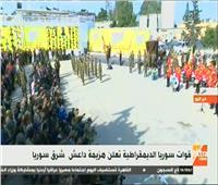 بث مباشر| احتفال قوات سوريا الديمقراطية بهزيمة داعش