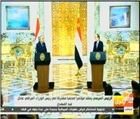 بث مباشر| مؤتمر صحفي للرئيس السيسي ورئيس الوزراء العراقي