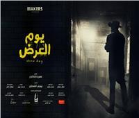 3 أبريل.. موعد طرح فيلم «يوم العرض» في مصر والوطن العربي