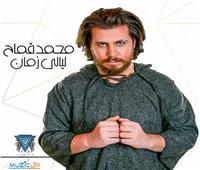 تعرف على تفاصيل ألبوم محمد قماح الجديد