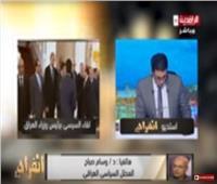 بالفيديو|محلل سياسي: تجربة السيسي في مصر يجب نقلها للعراق