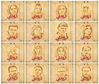 عرض مسلسل «قيد عائلي» على «dmc»