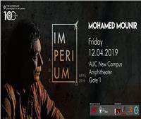 محمد منير يلتقي جمهوره بالجامعة الأمريكية.. 12 أبريل