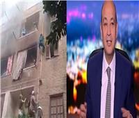 فيديو| عمرو أديب يعلق على واقعة انقاذ شاب لأطفال بحريق الزاوية الحمراء