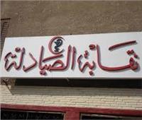 «القضاء الإداري» تنتصر لنقابة الصيادلة
