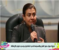 فيديو| نشوى مصطفى: نعاني من تقصير فني للتوعية بالتعامل مع ذوي الهمم