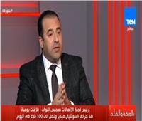 فيديو| «اتصالات النواب» تكشف عدد مواقع «بير السلم» في مصر