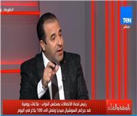 فيديو| «اتصالات النواب» يوضح عقوبات قانون «الجريمة الإلكترونية»