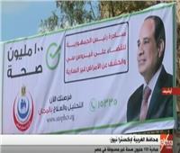 فيديو| محافظ الغربية: «100مليون صحة» مبادرة غير مسبوقة في مصر