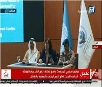 بث مباشر| مؤتمر صحفي  باسم تحالف الشرعية وممثلة الأمم المتحدة