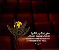 غداً.. «شرم الشيخ الدولي للمسرح الشبابي» يعلن تفاصيل دورته الرابعة