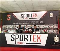 انطلاق مؤتمر المعرض الرياضي «سبورتكس» بالنادي الأهلي