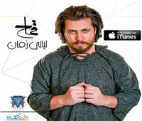 فيديو| محمد قماح يطرح «حبيبي» أول أغاني «ليالي زمان»