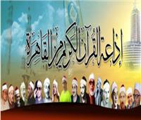 في عيدها الـ55.. تعرف على سر إطلاق إذاعة القرآن الكريم