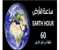 «ساعة الأرض» بدأت في سيدني والقاهرة ثاني مدينة عربية تشارك