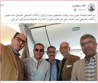 شاهد| عمرو دياب وضياء رشوان في رحلة لدولة خليجية
