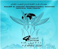 ننشر قائمة المكرمين بمهرجان شرم الشيخ الدولي للمسرح الشبابي