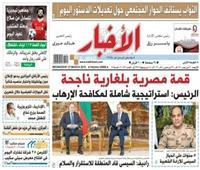 أخبار «الأربعاء»| «النواب» يستأنف الحوار المجتمعي حول تعديلات الدستور