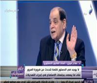 بالفيديو|فقيه دستوري: البرلمان منح الحرية الكاملة للمشاركين في الحوار المجتمعي