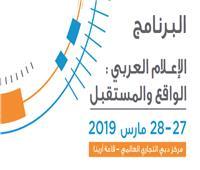 ننشر جدول أعمال الدورة السابعة عشرة لمنتدى الإعلام العربي
