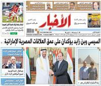 أخبار «الخميس»| السيسي وبن زايد يؤكدان على عمق العلاقات المصرية الإماراتية