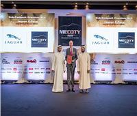 اختيار 3 موديلات لـ«جاكوار» أفضل سيارات في الشرق الأوسط