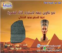 استرداد الأثار المصرية المنهوبة على طاولة مكتبة مصر الجديدة غداً