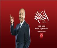 فاروق جويدة ضيف عمرو أديب في «الحكاية».. الليلة