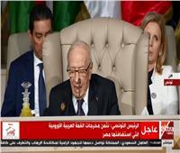 فيديو| الرئيس التونسي: من غير المقبول إدارة قضايانا خارج أطر العمل العربي