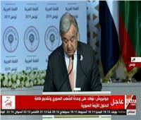 فيديو| أمين عام الأمم المتحدة: تواجدي بالقمة العربية لتعميق التعاون