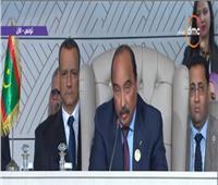 فيديو| رئيس موريتانيا: نرفض الاعتراف بسيادة إسرائيل على الجولان